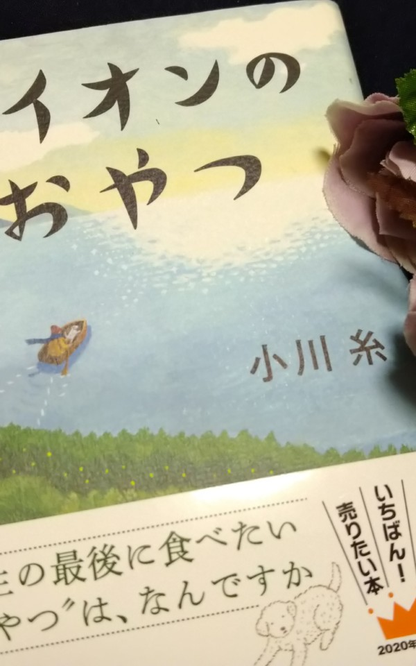 小説:小川糸著『ライオンのおやつ』